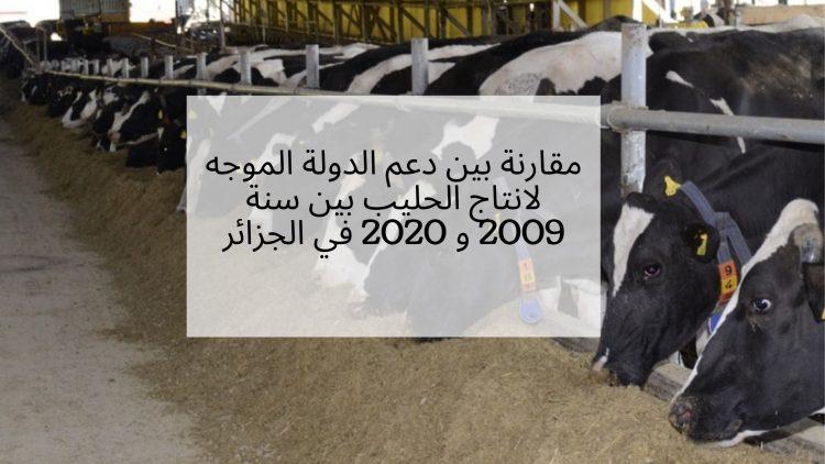 مقارنة بين دعم الدولة الموجه لانتاج الحليب بين سنة 2009 و 2020 في الجزائر